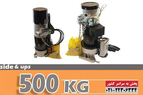 side-barzante-500kg