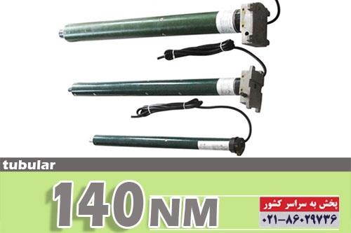 smar-140-nm2